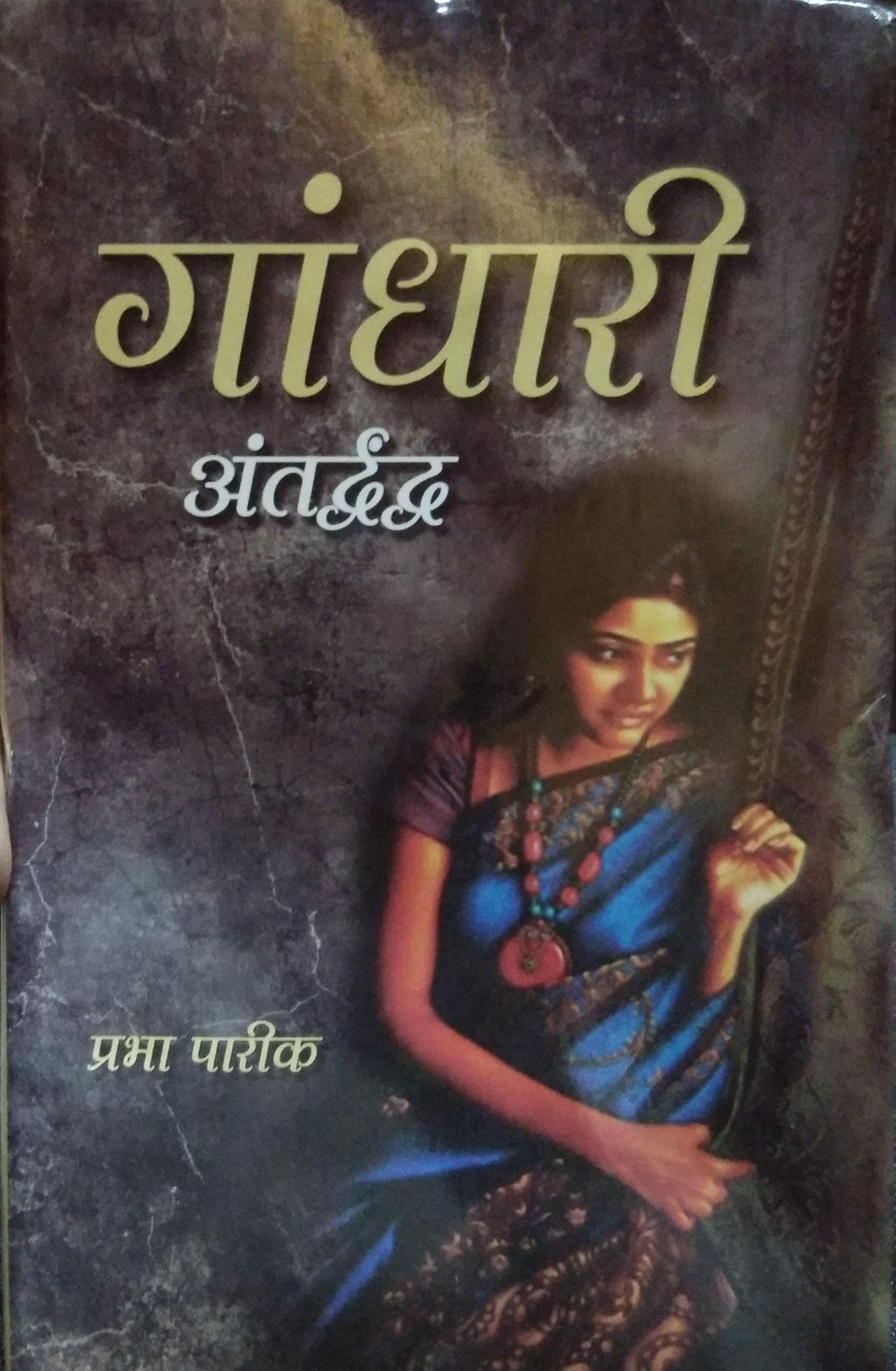 Gandhari: Antradwand (Hindi) Hardback