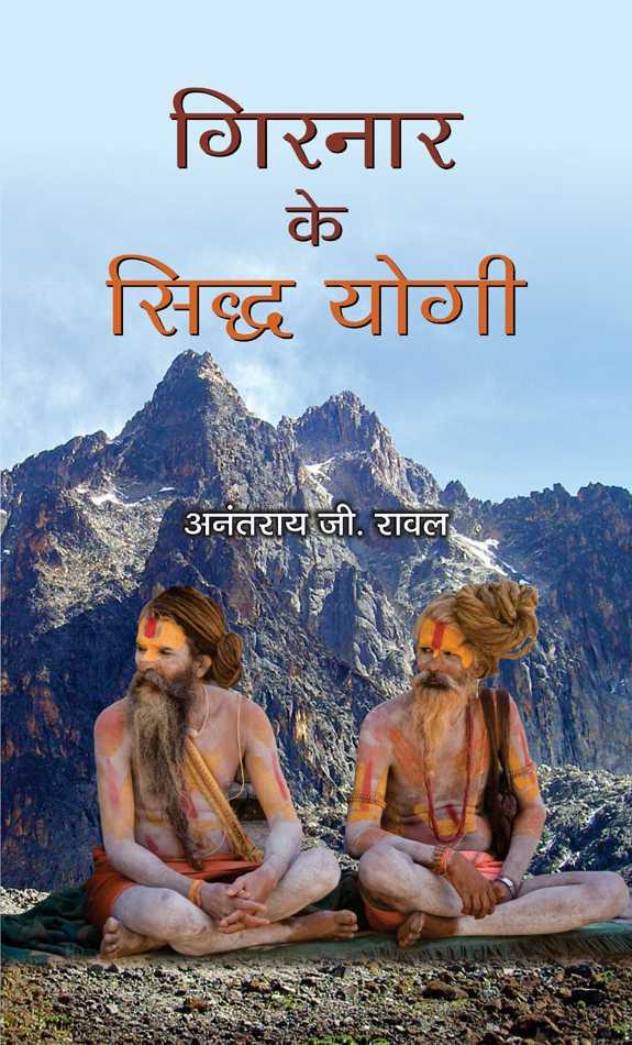Girnar ke Siddha Yogi (Hindi)