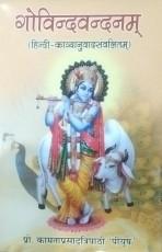 Govindvandanam (Hindi-Kavyanuvadsavatitam) (Sanskr…