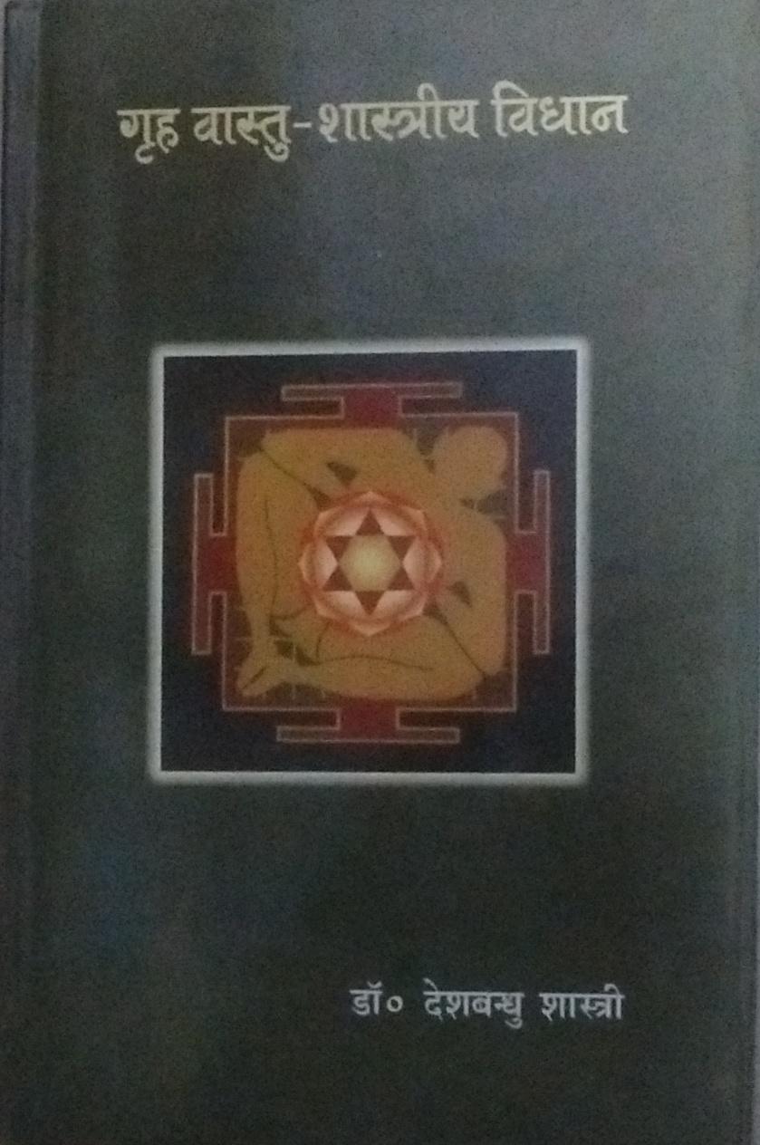 Grah Vastu-Shastriya Vidhan (Hindi)