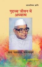 Grahasth Jeevan Me Adhyatam (Hindi)