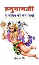 Hanumanji Ke Jeevan Ki Kahaniyan (Hindi)