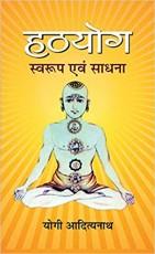 Hathyoga: Swaroop evam Sadhna (Hindi)