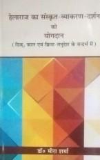 Helaraj ka Sanskrit-Vyakaran-Darshan ko Yogdan (Dh…