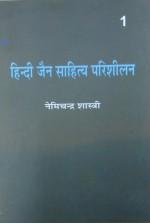 Hindi Jain Sahitya Parishelan (Part-I) (Hindi)