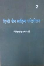 Hindi Jain Sahitya Parishelan (Part-2) (Hindi)
