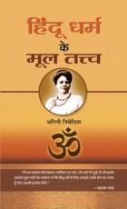 Hindu Dharma Ke Mool Tattva (Hindi)