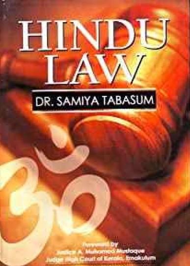 Hindu Law (Hardback)