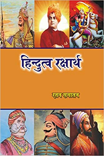Hindutva Raksharth (Hindi)