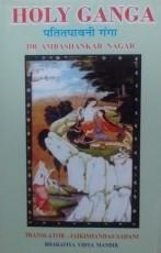 Holy Ganga (Patitpavani Ganga) (English & Hindi)