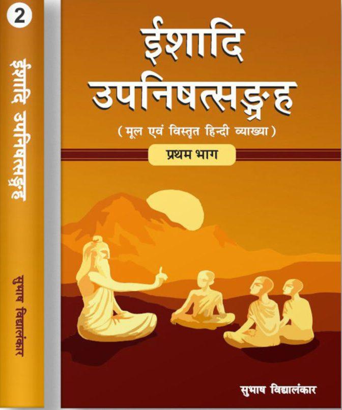 Ishadi Upanishad Sangrah (2 Vols) Hindi & Sanskrit