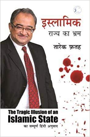 Islamic Rajya Ka Bhram (Hindi) (Paperback)