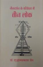 Jain Darshan ke Pariprakshya me Teen Lok (Hindi)