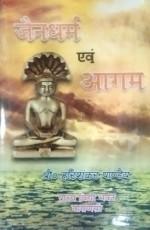 Jain Dharm evam Agam (Hindi)