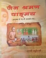 Jain Sharman Vangmay (Aarambh se 16 Ve Satabdi tak…