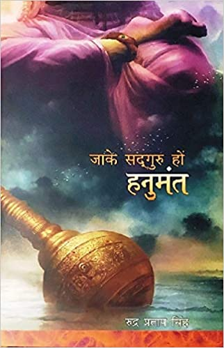 Jake Sadguru Hon Hanumant (Hindi)