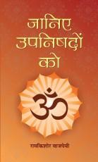 Janiye Upanishadon Ko (Hindi)