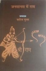 Janmanas me Ram (Hindi)