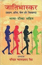 Jatibhaskar: Brahman,Kshatriya,Vaishya aur Mishrkh…