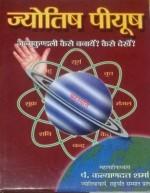 Jyotish Piyush (Janam Kundlini Kaise Banai ? Kaise…