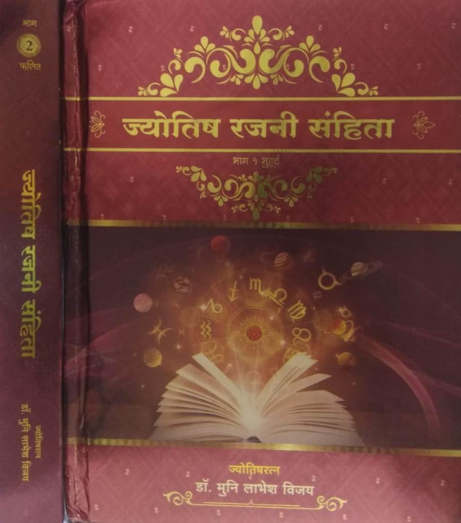 Jyotish Rajni Samhita (2 Volumes Set) Volume 1. Mu…