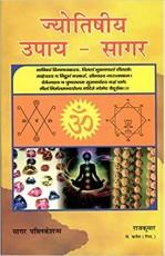 Jyotish Upai - Sagar (Hindi)