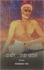 Kabir: Ek Chayan (Hindi) (Rs 100 + Rs 35 for Servi…