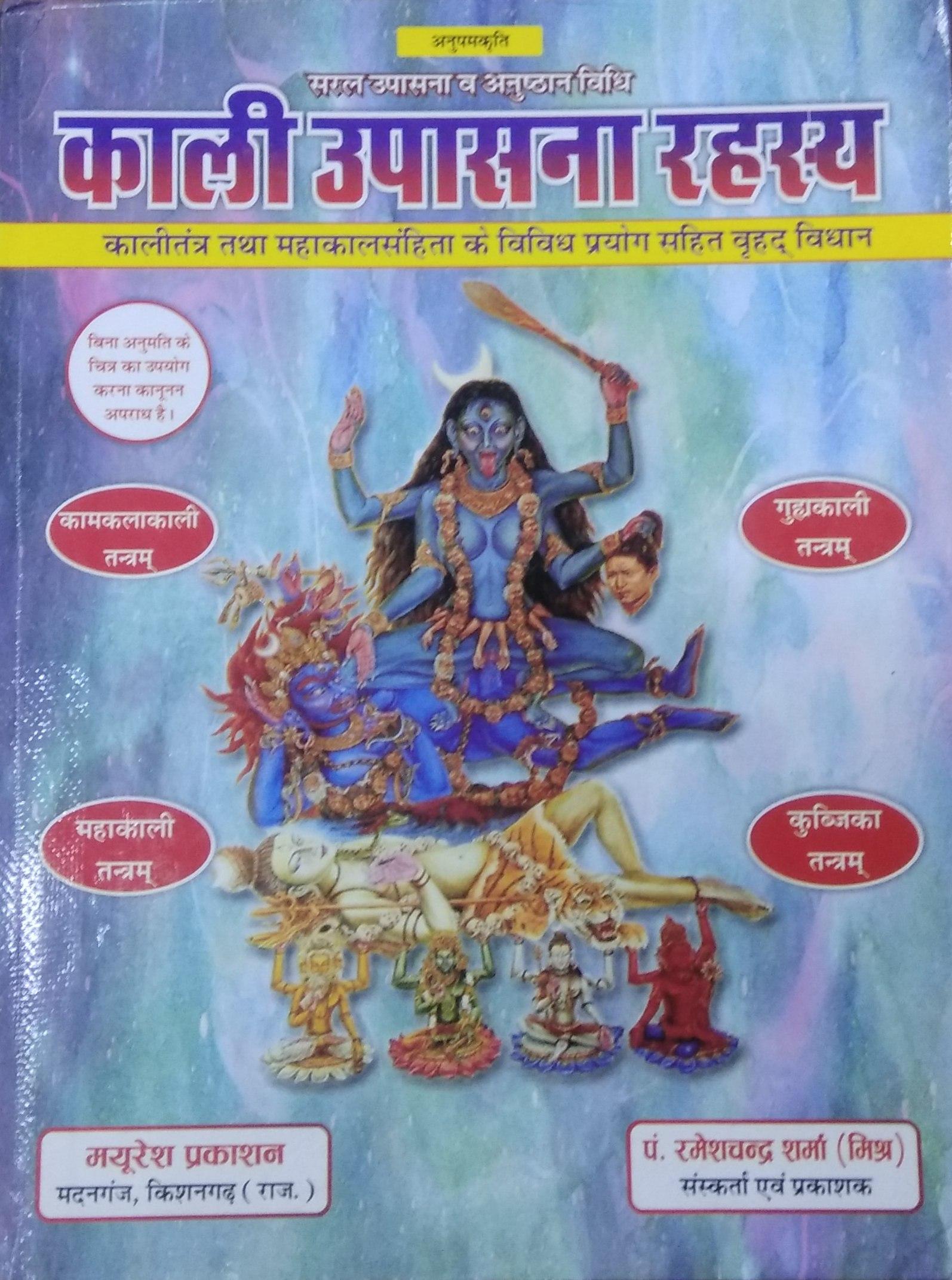 Kali Upasana Rahsaya (Kalitantra tatha Mahakalsamh…