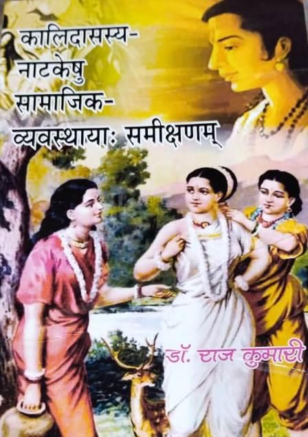Kalidasasya-Natakeshu Samajik-Vyavsthaya Samikshan…