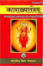Kamakhyatantram (With Vamachar, Kulachar, Mahatmya…