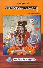 Kamyaratnatantram (Sanskrit text with Hindi transl…