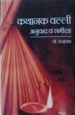 Kathanak Valli: Anuvad va Samiksha (Sanskrit & Hin…