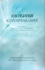 Kavyaprakasha of Mammata with English Translation …