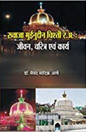 Khwaja Mueenuddin Chishty: Jeewan, Charitra evam K…