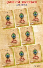 Krishna ki Atmakatha (8 Vols Set) (Hindi)