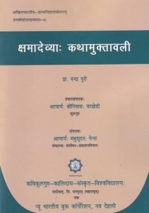 Kshamadevya Kathamuktavali (Sanskrit)