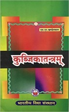 Kubjikatantram (Sanskrit and Hindi) (Rs 50 + Rs 70…