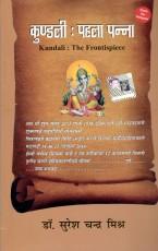 Kundali: Pahla Panna (Kundali: The Frontispiece) (…