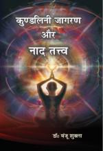 Kundalini Jagran aur Naad Tatva (Hindi)