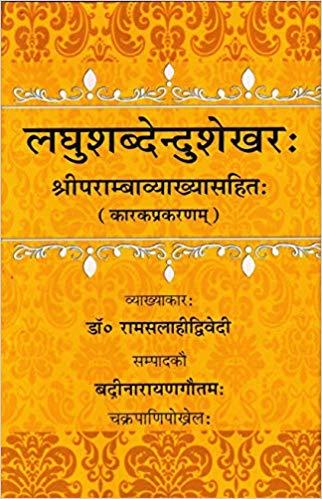 Laghusabdendusekharah Sriparambavyakhyasahit (Kara…