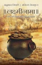 Laxminama: Dharma, Artha, Kama aur Moksha ki Mahag…
