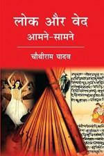 Lok aur Veda Amne-Samne (Hindi)