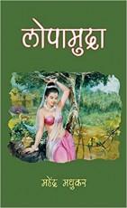 Lopamudra (Hindi)