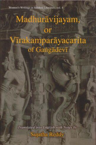 Madhuravijayam, or Virakamparacarita of Gangadevi