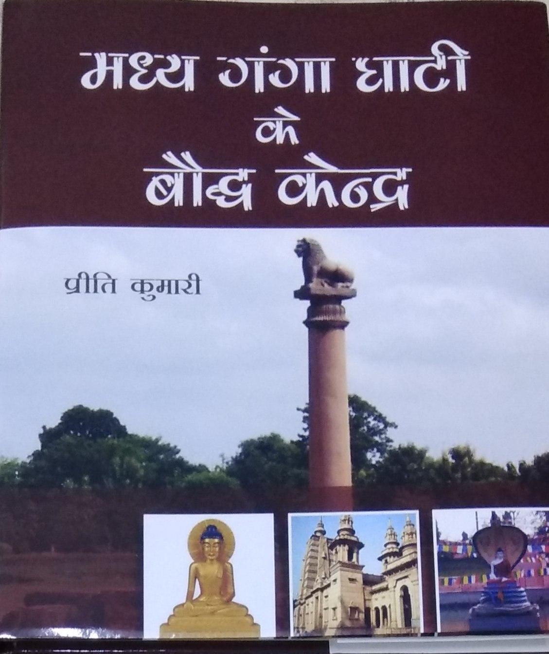 Madhya Ganga Ghati ke Bauddha Kendra (Hindi)