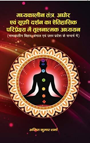 Madhyakalin Tantra Aghor evam Sufi Darshan ka Aiti…