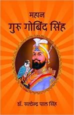 Mahaan Guru Gobind Singh (Hindi)