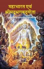 Mahabharat Evam Srimadbhagavadgeeta Dharm Ka Samaj…