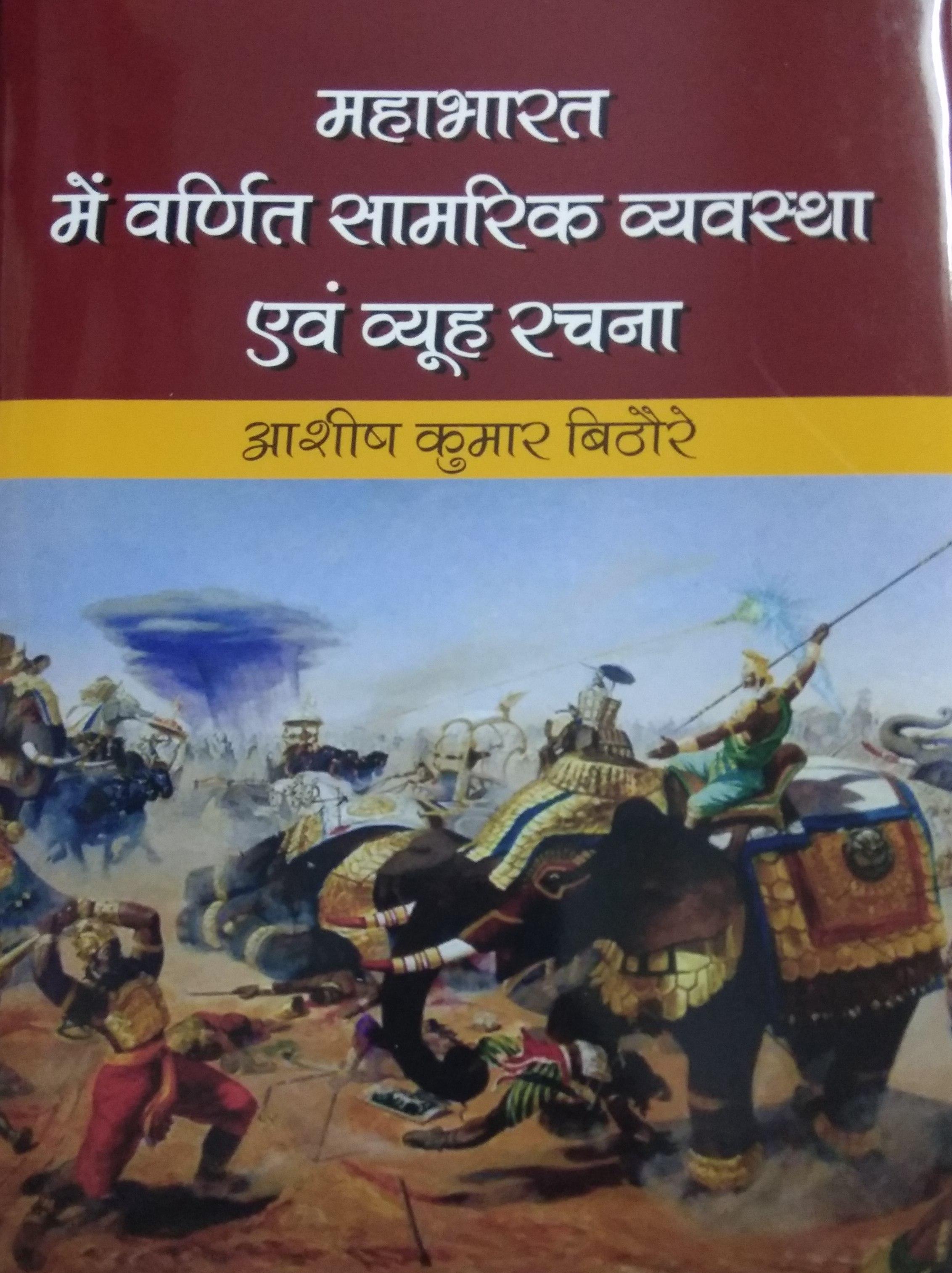 Mahabharat me Varnit Samrik Vyavastha evam Vyuha R…