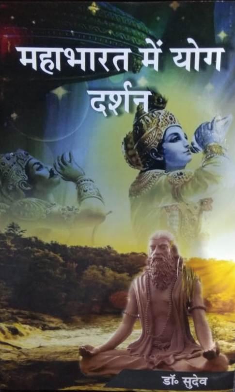 Mahabharat me Yog Darshan (Hindi & Sanskrit)
